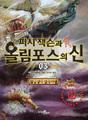 Percy Jackson Books Coreia do Sul