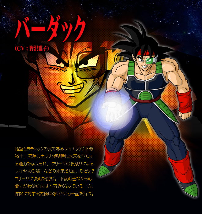 bardock and king vegeta images Bardock wallpaper and ...