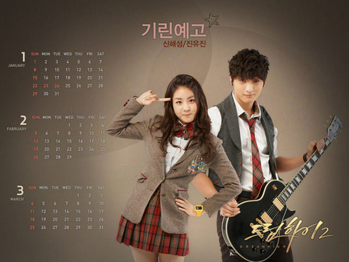 Dream High 2 fond d'écran probably with a concert called DH 2