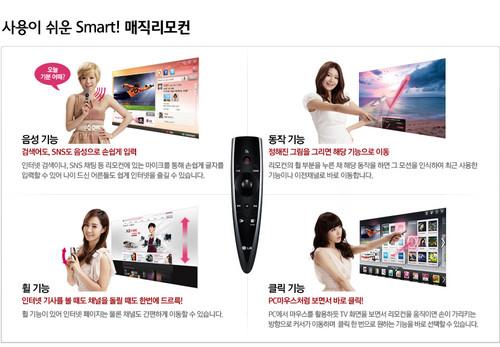 SNSD - LG TV