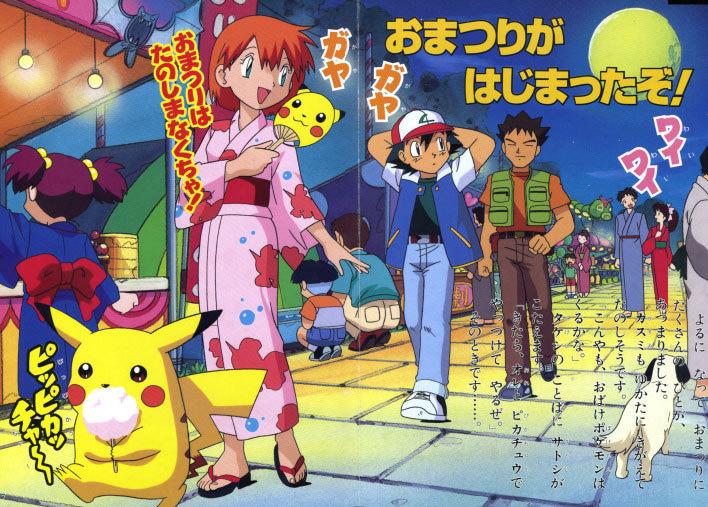 Pokémon Ash Misty Brock