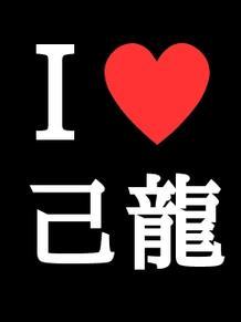I cinta Kiryu