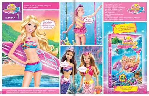 芭比娃娃 in A Mermaid Tale 2 in Greek Catalog