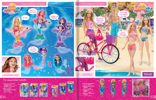 बार्बी in A Mermaid Tale 2 in Greek Catalog