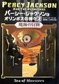 Books Japan - percy-jackson-and-the-olympians-books photo