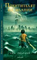books in Bulgaria - percy-jackson-and-the-olympians-books photo