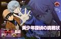 Mirai Nikki - yaoi screencap