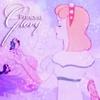 儿童动画电影中的女主角 照片 entitled Princess Glory