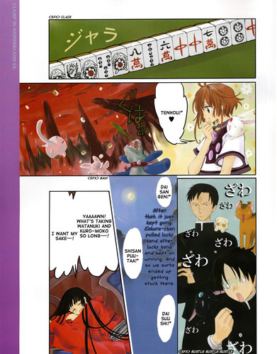 Clamp In Wonderland Ex (White) - page 4
