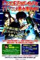 Code:Breaker Anime!