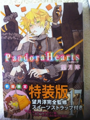 Pandora Hearts Volume 17 Special Edition