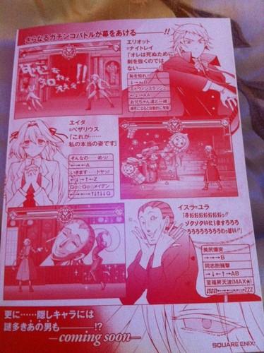 Pandora Hearts Volume 17 Special Edition