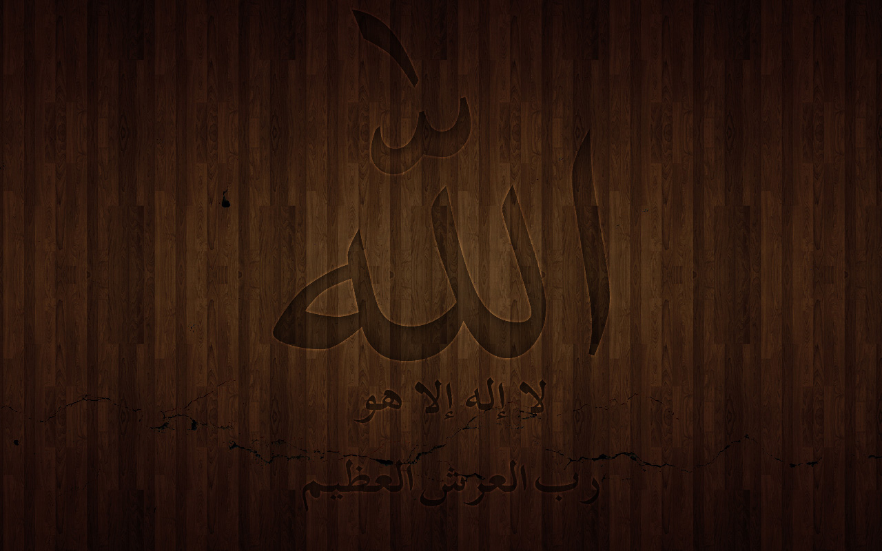 allah allah wallpaper 30494634 fanpop