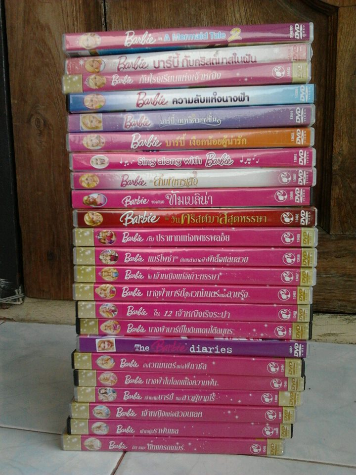 My DVD Barbie (Thai)