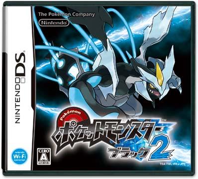 Pokemon Black Version 2 Japanese Boxart