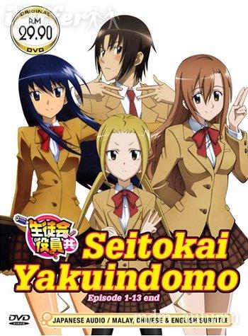 Seitokai Yukuindomo