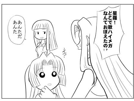 Coco/Seira/Sara