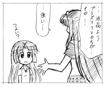Rina & Seira