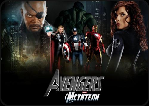 «Mстители» [ «The Avengers» ]