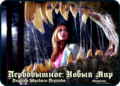 «Первобытное»: «Новый Мир» [ «Primeval»: New World» ] - science-fiction photo