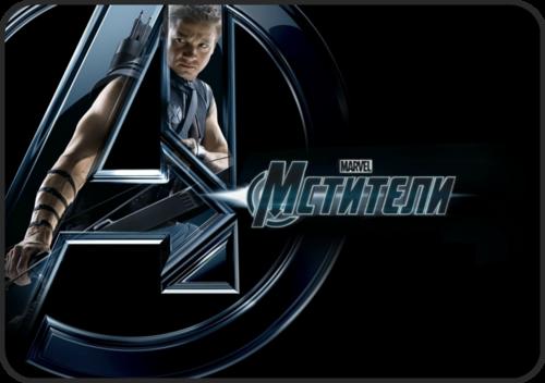 «Мстители» - «Соколиный глаз» [ «The Avengers» - «Hawkeye» ]
