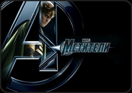 «Мстители»™ - «Локи» [ «The Avengers»™ - «Loki» ]