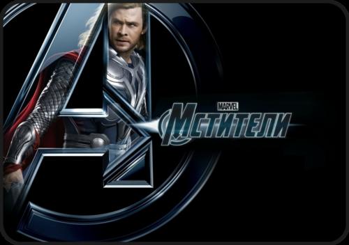 «Мстители»™ - «Top» [ «The Avengers»™ - «Thor» ]