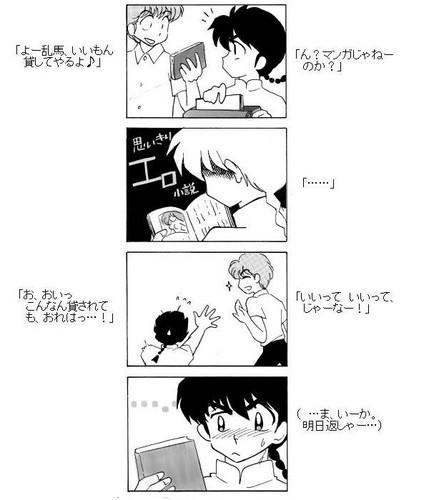 Akanekobin-Three 秒 Before 乱あ