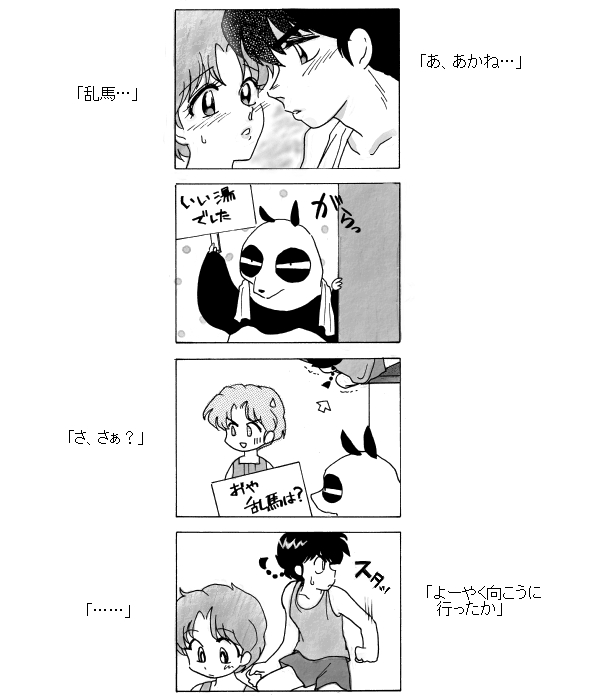 Akanekobin-Three Seconds Before 乱あ