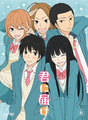 Kimi ni Todoke - awesome-anime-club photo