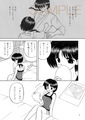 Samples - Ranma and Akane Book no.58