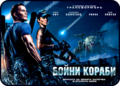 «Моpской Бой» [ «Battleship» ]    - science-fiction photo