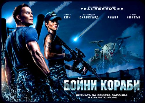 «Моpской Бой» [ «Battleship» ]