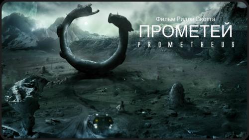 «Пpoметей»™ [ «Prometeus»™ ]