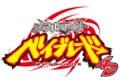 Beyblade Metal Fury official logo