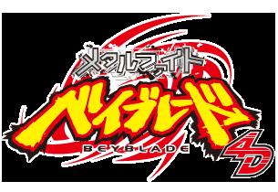 Beyblade Metal Fury official logo