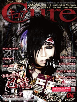 Cure Magazine Mahiro Cover