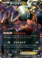 Darkrai EX (Japanese)