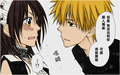 Kaichou Wa Maid-sama! 71 color by akumaLoveSongs
