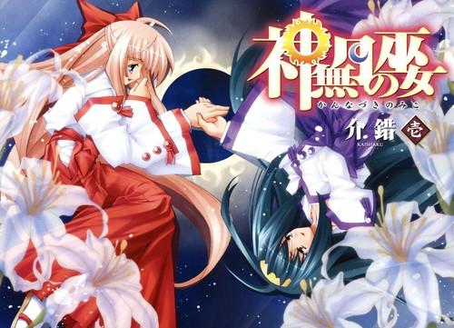 神無月の巫女 - kannazuki-no-miko Photo  神無月の巫女  神無月の巫女