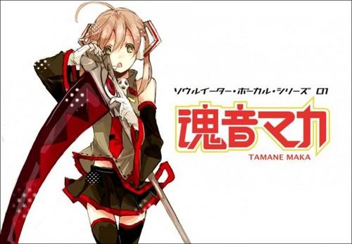 Tamane Maka (Soul Eater)