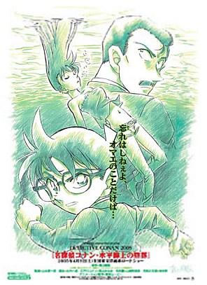 Movie 9 (Aoyamas Version)