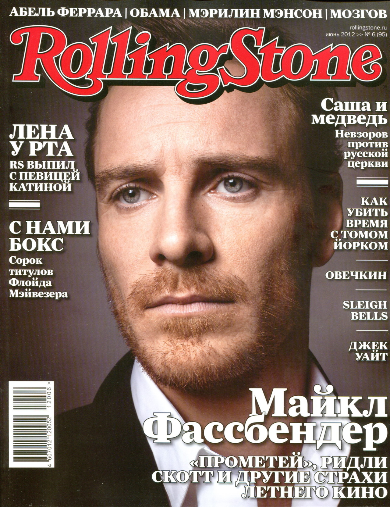 Rolling Stone magazine, US double issue 776/777, December 25-January 8, 1998
