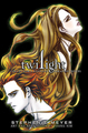 Twilight: The Graphic Novel Collector's Edition  - twilight-series photo