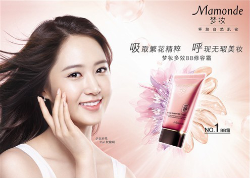 Yuri @ Mamonde Official Website Promotion Picture