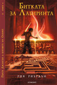 Books in Bulgaria - percy-jackson-and-the-olympians photo