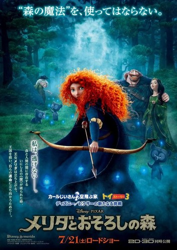 Merida ads around the world