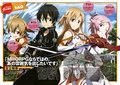 Sword Art Online (Мастера меча онлайн)