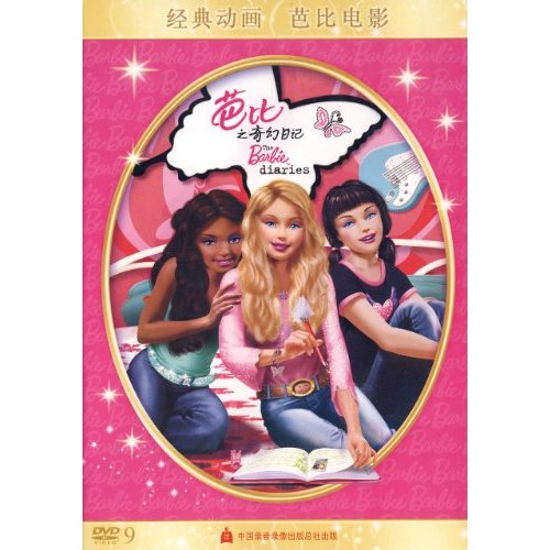 The búp bê barbie Diaries Classic Cover