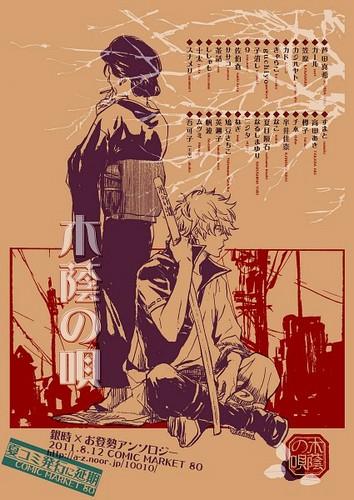 Gintokii & Otose